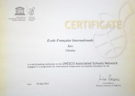 Сертифікат асоційованої школи ЮНЕСКО