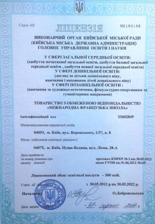 Нова ліцензія 2012-2022 рр.