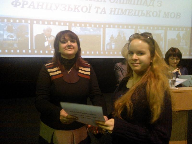 Лія Жмак посіла 2-ге місце на Всеукраїнській Олімпіаді з французької мови