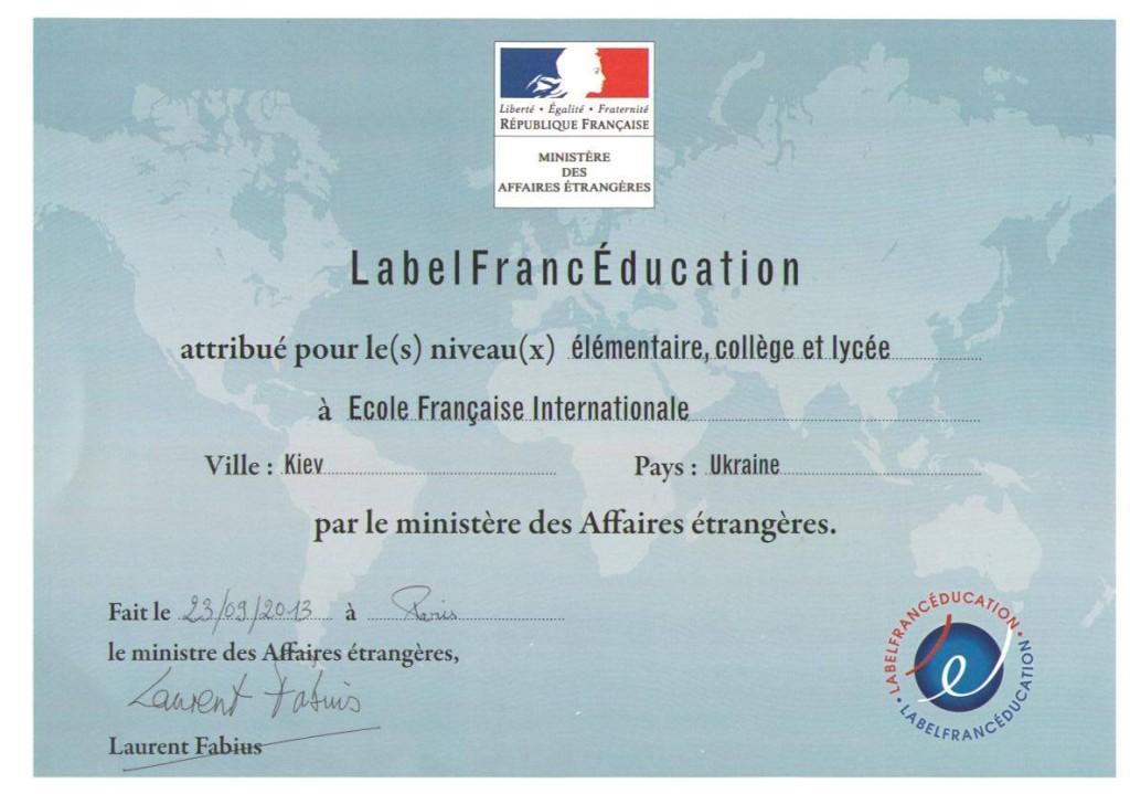 Відзнака LabelFrancEducation