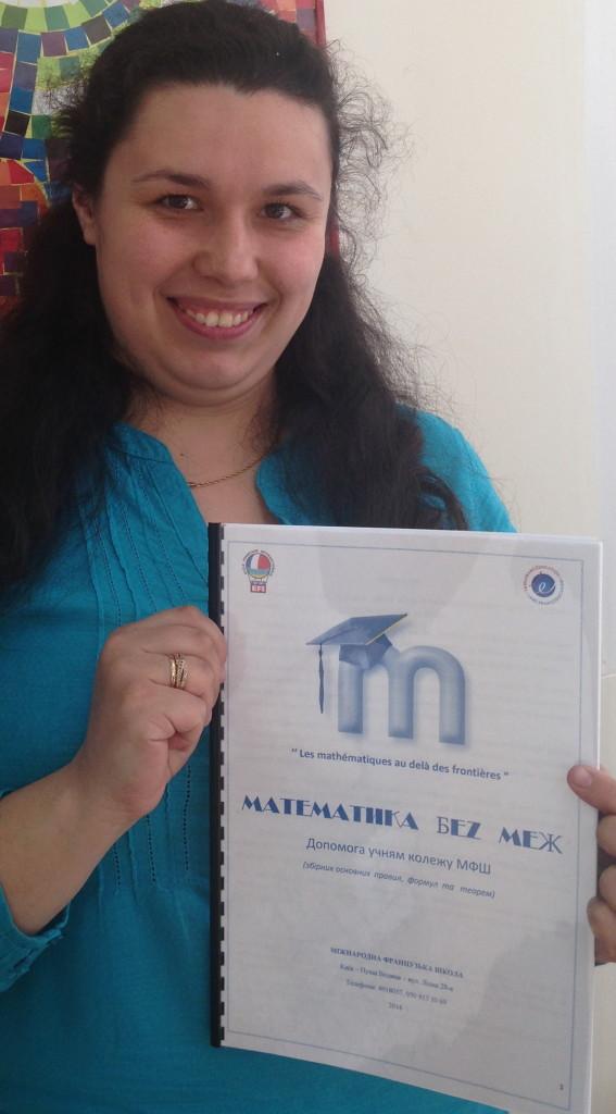 Галина Вікторівна презентує створений нею Математичний зошит для учнів колежу та ліцею